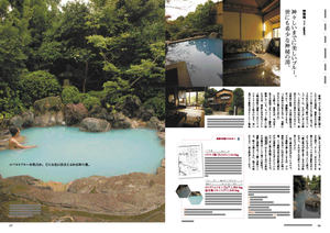 0901onsen_contents4_2