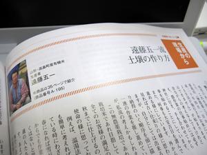 Goichi3_img_3807