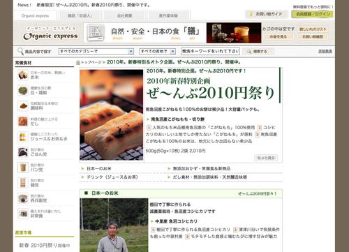 自遊人Organic Express(オーガニック・エクスプレス)2010円祭り開催中!