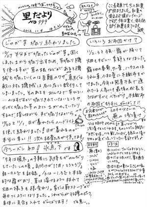 Satodayori_no999