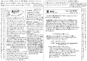 Satodayori1