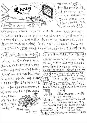Satodayori121118