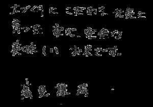 Takamiyasuhiko