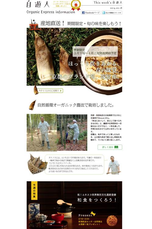 Organic_express_information_2014021