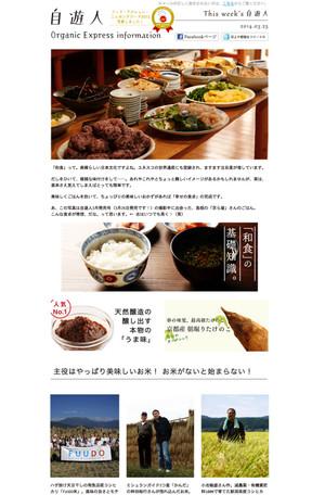 Organic_express_information20140326