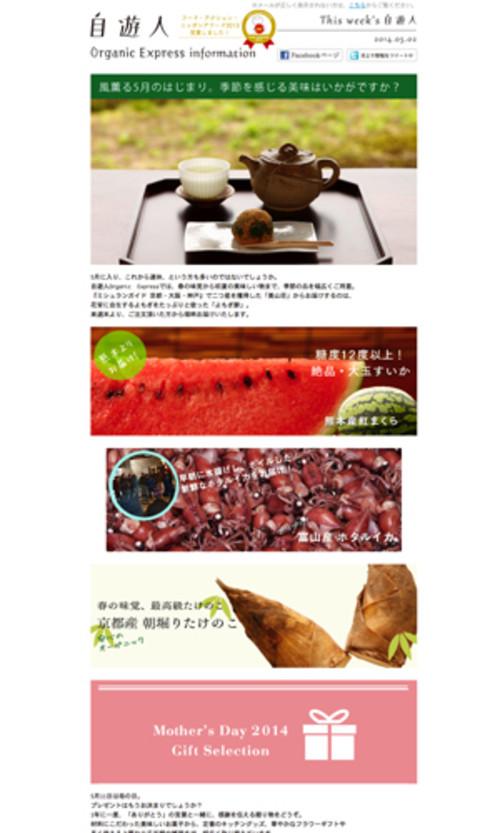 Organic_express_information_2014050