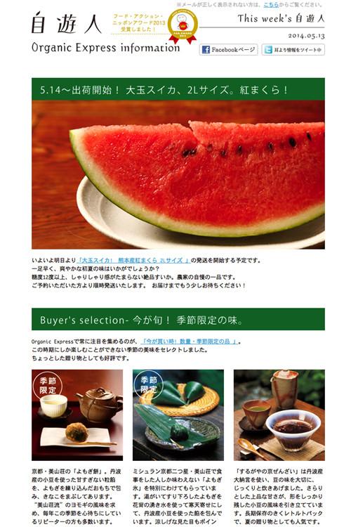 Organic_express_information_2014051