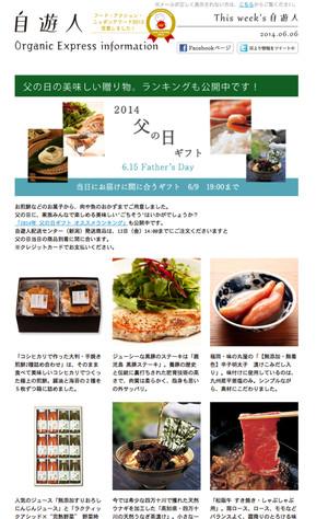 Oe_info_20140606