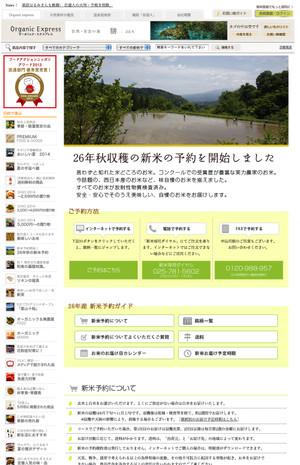Shinmai26_2