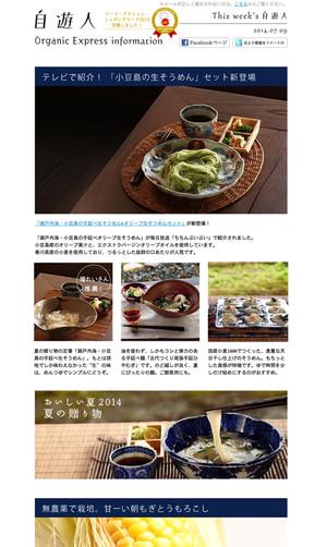 Organicinfo_20140709_500