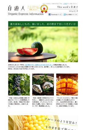 Organic_express_informationa_201407