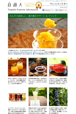 Oe_info_20140731