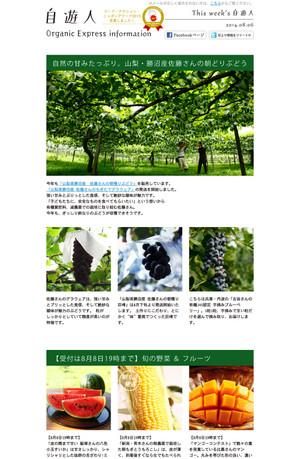 Oe_info_20140806