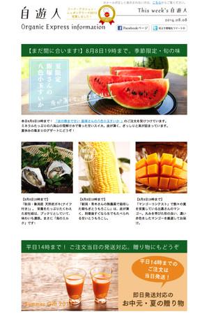Oe_info_20140808